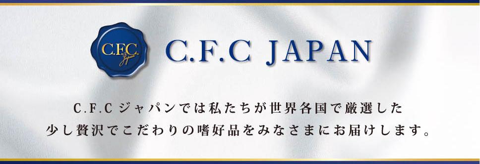 C.F.C JAPANでは私たちが世界各国で厳選した少し贅沢でこだわりの嗜好品をみなさまにお届けします