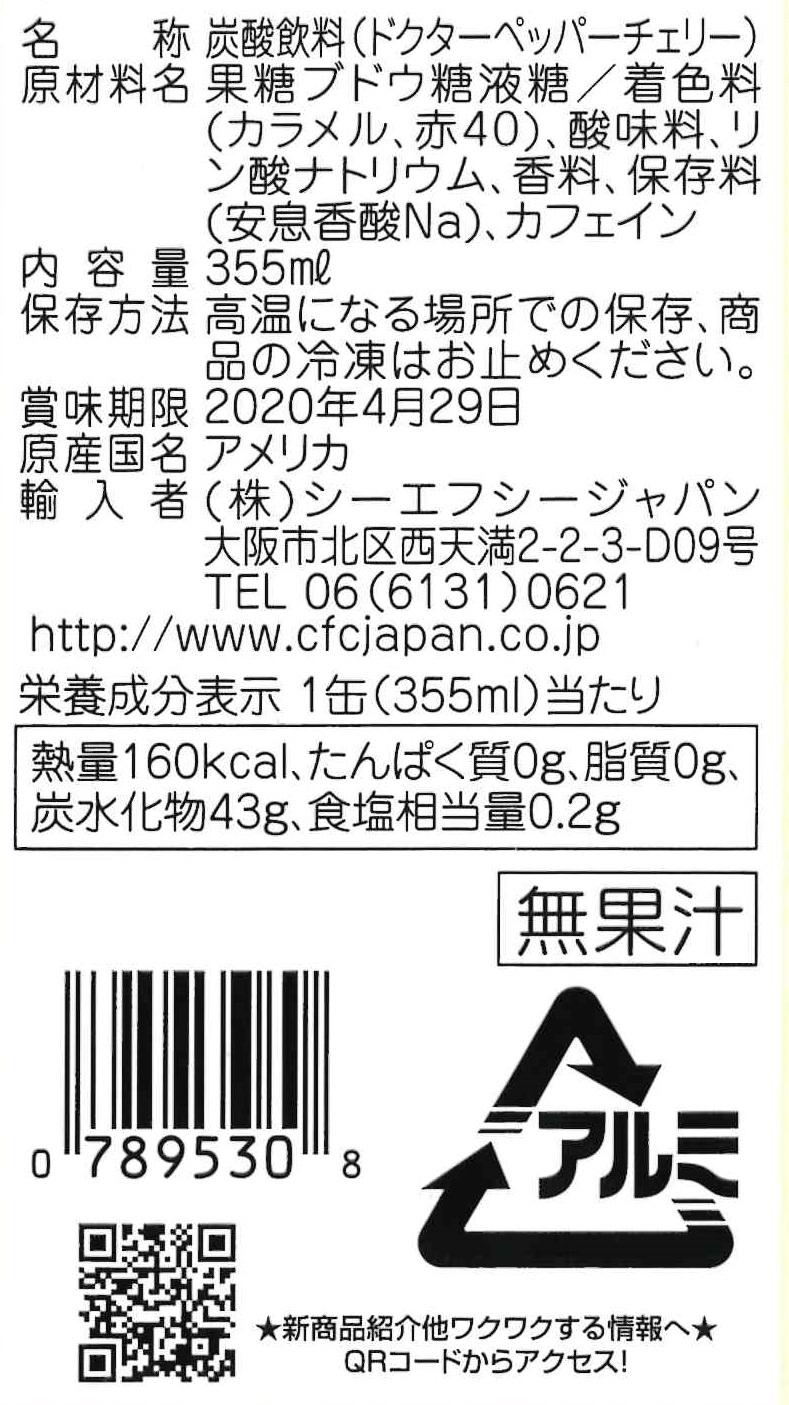 ドクターペッパー 14本目【ドクペの秋】YouTube動画>3本 ->画像>102枚