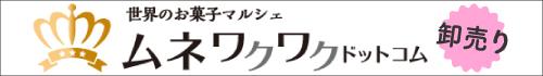 輸入菓子・食品 卸ストア ムネワクワクドットコム